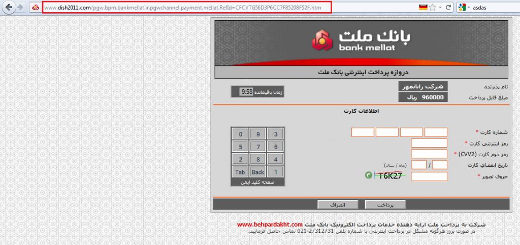 سایت طراحی شده توسط یک هکر که به بهانه فروش دیش ماهواره اطلاعات بانکی افراد را سرقت می کرد!!